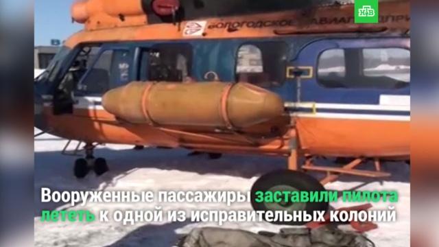Дерзкие побеги из-под стражи.НТВ.Ru: новости, видео, программы телеканала НТВ