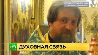 Подозреваемый в сутенерстве священник из Ленобласти находился в Белоруссии под видом паломника