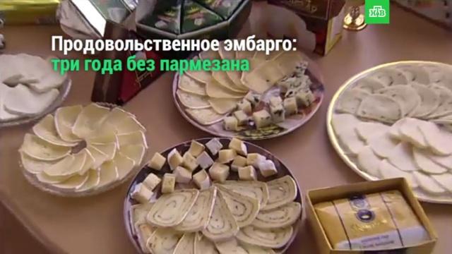 Продовольственное эмбарго: три года без пармезана.НТВ.Ru: новости, видео, программы телеканала НТВ