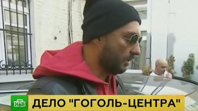 Экс-бухгалтер «Седьмой студии» дала показания против режиссера Серебренникова.мошенничество, скандалы, театр, хищения.НТВ.Ru: новости, видео, программы телеканала НТВ