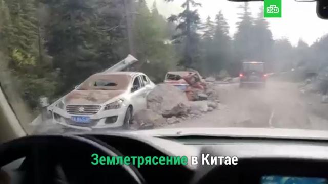 Разрушительное землетрясение впровинции Сычуань на юго-западе Китая.НТВ.Ru: новости, видео, программы телеканала НТВ