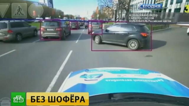 Российские беспилотные автобусы, такси икомбайны вышли на мировой уровень.автобусы, автомобили, беспилотники, изобретения, технологии.НТВ.Ru: новости, видео, программы телеканала НТВ