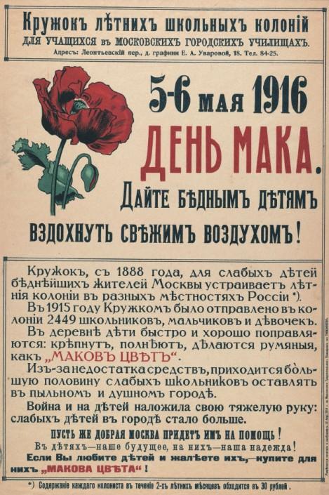 5-6 мая1916 День Мака.НТВ.Ru: новости, видео, программы телеканала НТВ