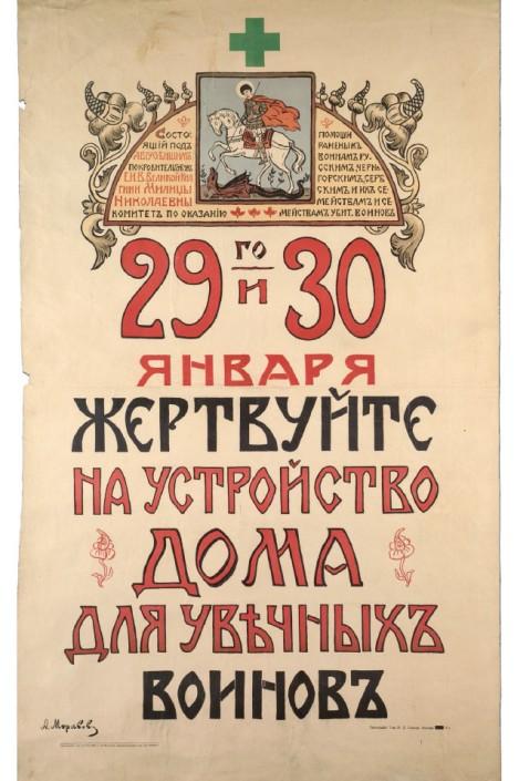29 и30 января жертвуйте на устройство дома для увечных воинов.НТВ.Ru: новости, видео, программы телеканала НТВ