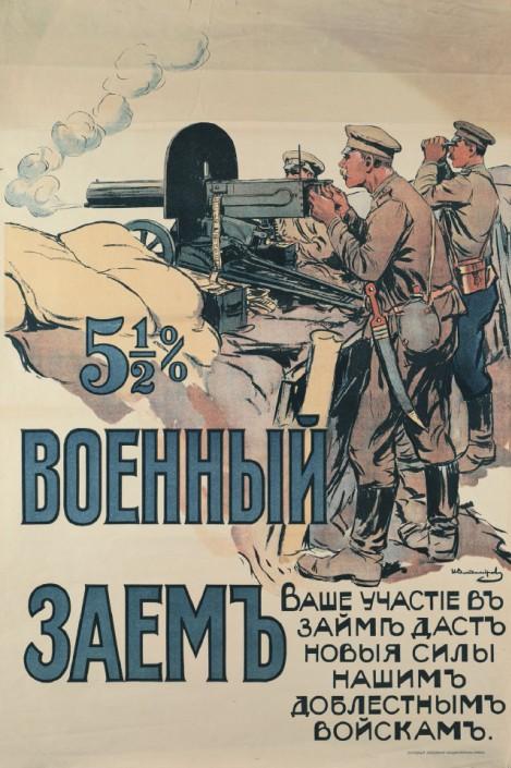 Военный заем 5 ½% Военный заем.НТВ.Ru: новости, видео, программы телеканала НТВ