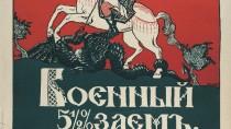 Военный заем Военный5 ½% заем.НТВ.Ru: новости, видео, программы телеканала НТВ