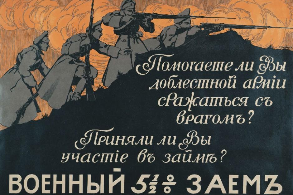 Военный заем Военный 5 ½% заем.НТВ.Ru: новости, видео, программы телеканала НТВ
