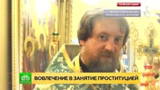 Белорусские следователи предъявили обвинение всутенерстве батюшке из Ленобласти