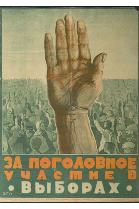 Плакат как средство массовой информации. Период индустриализации.НТВ.Ru: новости, видео, программы телеканала НТВ