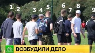 В Петербурге возбудили уголовное дело по факту нападения на представителей ЛГБТ