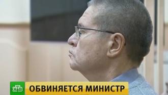 Дело Улюкаева начнут рассматривать по существу