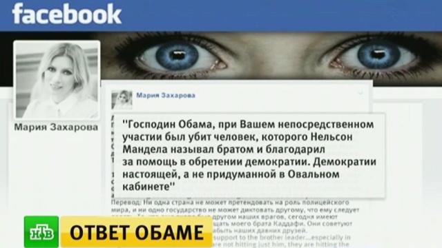 «Лицемерие as it is»: Захарова прокомментировала твит Обамы сцитатой Манделы.Twitter, МИД РФ, Мандела, Обама Барак, США, беспорядки.НТВ.Ru: новости, видео, программы телеканала НТВ