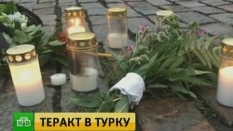 Резню вгороде Турку финская полиция квалифицировала как теракт