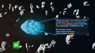 В Люксембурге приняли закон о промышленном освоении астероидов