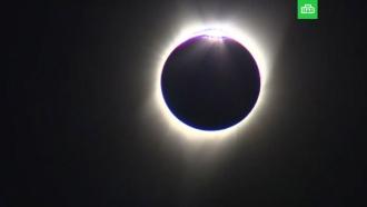 В США завершилось полное солнечное затмение