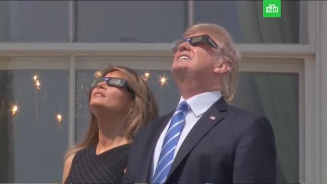 Чета Трамп понаблюдала за затмением с балкона Белого дома.наука и открытия, Солнце, затмения, США, астрономия, Трамп Дональд, Трамп Меланья.НТВ.Ru: новости, видео, программы телеканала НТВ