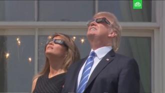 Чета Трамп понаблюдала за затмением с балкона Белого дома