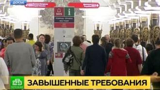 Городской суд Петербурга признал завышенными требования кбезопасности метро