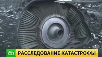 Следователи получили от России дополнительные данные окрушении MH17