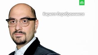 Дело Кирилла Серебренникова