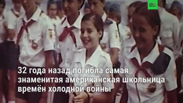25августа 1985года погибла американская школьница Саманта Смит.НТВ.Ru: новости, видео, программы телеканала НТВ
