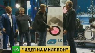 «Идея на миллион»: НТВ иВнешэкономбанк запустили <nobr>бизнес-шоу</nobr> в«Сколково»