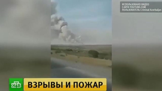 Шесть человек пострадали при взрыве на оружейном складе вАзербайджане.Азербайджан, армии мира, взрывы, пожары, эвакуация.НТВ.Ru: новости, видео, программы телеканала НТВ