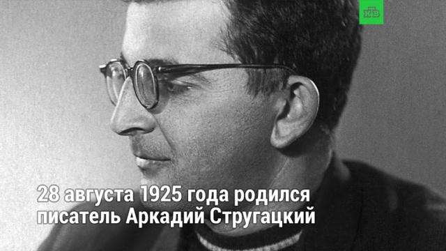 Аркадий Стругацкий— писатель илегенда.НТВ.Ru: новости, видео, программы телеканала НТВ