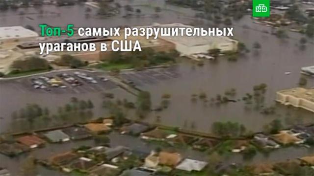 Топ-5 самых разрушительных ураганов вСША.НТВ.Ru: новости, видео, программы телеканала НТВ