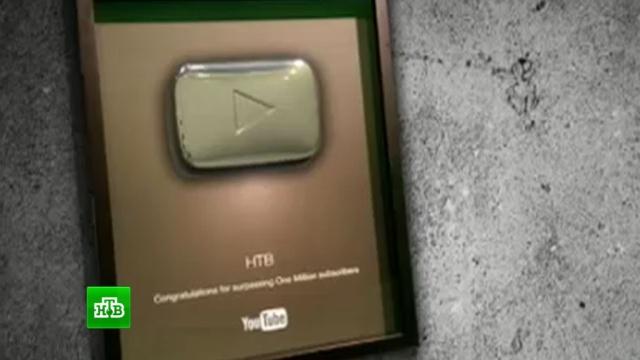 Телеканал НТВ получил премию «Золотая кнопка» от YouTube.YouTube, Интернет, НТВ, награды и премии, телевидение.НТВ.Ru: новости, видео, программы телеканала НТВ