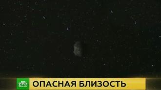 Пронесло: гигантский астероид Флоренс разминулся сЗемлей