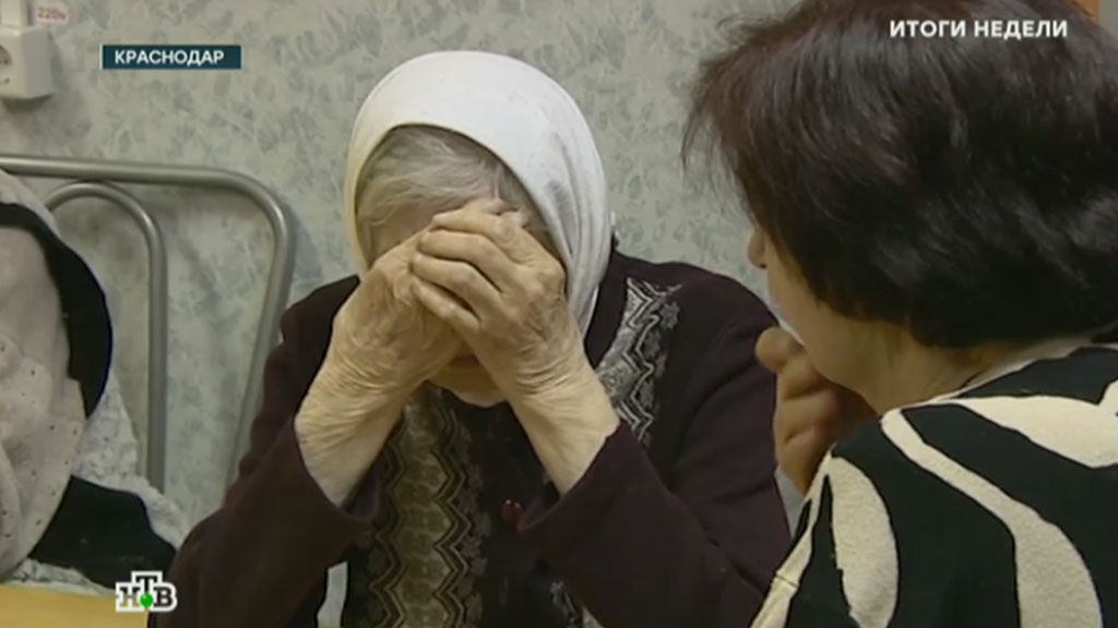 Дома престарелых в краснодарском крае расходы дома престарелых в