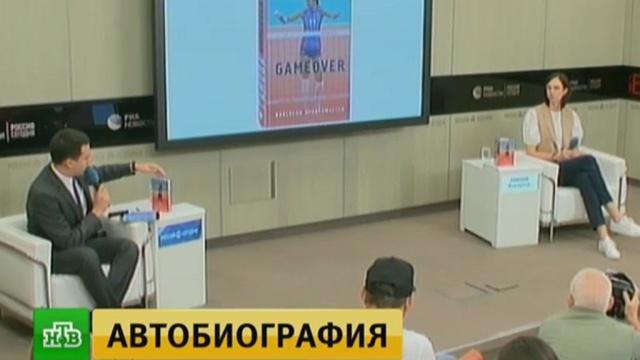 Волейболистка Гамова представила в Москве книгу о спорте и любви.библиотеки и книгоиздание, волейбол, писатели, спорт.НТВ.Ru: новости, видео, программы телеканала НТВ