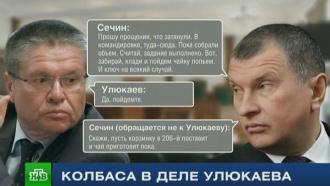 «Корзинка сколбасой»: прокурор зачитал разговор Сечина иУлюкаева овзятке