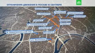 Перекрытия вМоскве 10сентября
