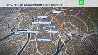 Перекрытия вМоскве 9сентября
