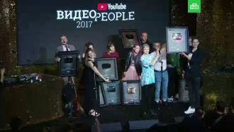 ВМоскве вручили премии лучшим <nobr>YouTube-каналам</nobr> страны