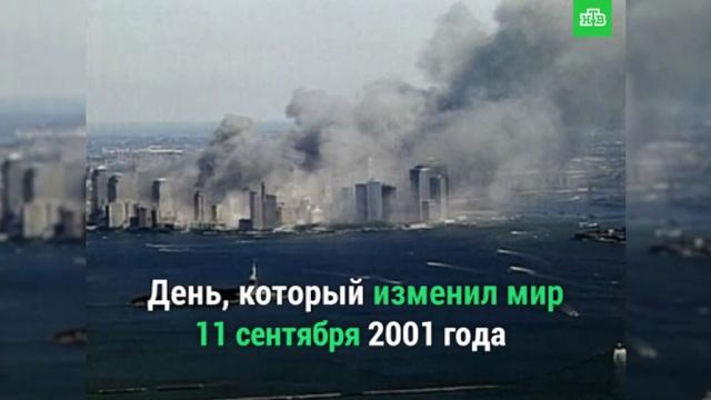 9/11: день, который изменил мир.ЗаМинуту, США, терроризм.НТВ.Ru: новости, видео, программы телеканала НТВ