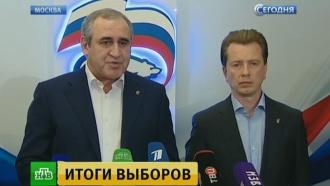 Партии подвели итоги Единого дня голосования