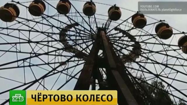 Вмертвой Припяти ожило колесо обозрения.Украина, Чернобыль, аттракционы, радиация.НТВ.Ru: новости, видео, программы телеканала НТВ