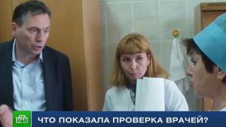 Хамство, грубость, воровство: активисты ОНФ провели рейд по российским поликлиникам