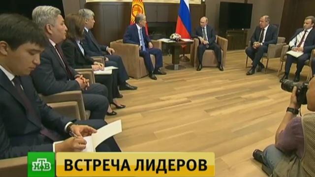Путин обсудил с главой Киргизии активизацию отношений внутри ЕАЭС.ЕврАзЭС/ЕАЭС, Киргизия, Путин, экономика и бизнес.НТВ.Ru: новости, видео, программы телеканала НТВ