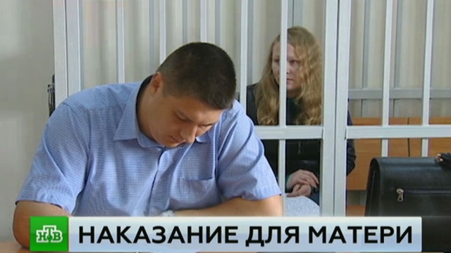 Жительница Электростали получила три года за издевательства над родными детьми.дети и подростки, жестокость, издевательства, Московская область, насилие над детьми, суды.НТВ.Ru: новости, видео, программы телеканала НТВ