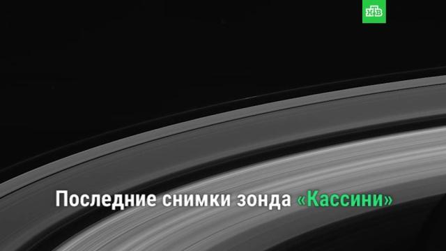 Космическая одиссея «Кассини».ЗаМинуту, НАСА, Сатурн, космос, наука и открытия, планеты.НТВ.Ru: новости, видео, программы телеканала НТВ