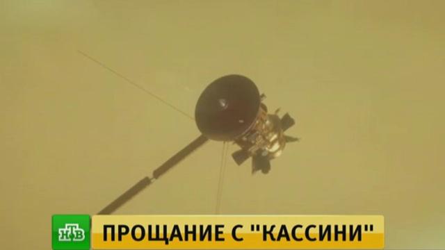 Cassini сгорел ватмосфере Сатурна изавершил свою миссию.НАСА, Сатурн, космос, наука и открытия, планеты.НТВ.Ru: новости, видео, программы телеканала НТВ