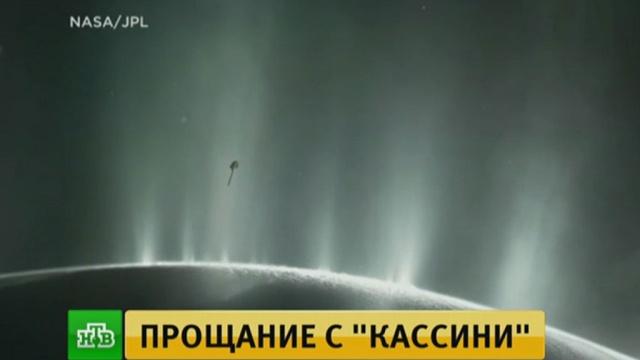 Космический зонд Cassini готовится «испариться» после многолетней миссии.космос, НАСА, наука и открытия, планеты, Сатурн.НТВ.Ru: новости, видео, программы телеканала НТВ