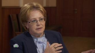 Скворцова рассказала, как побороть страх россиян перед прививками
