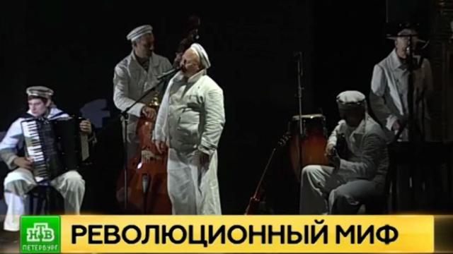 На сцене Александринского театра дают революционный концерт по пьесе Вишневского.Санкт-Петербург, театр.НТВ.Ru: новости, видео, программы телеканала НТВ