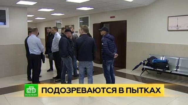 Суд отправляет в СИЗО  полицейских из Петербурга, обвиняемых в пытках.Санкт-Петербург, полиция, пытки, суды.НТВ.Ru: новости, видео, программы телеканала НТВ