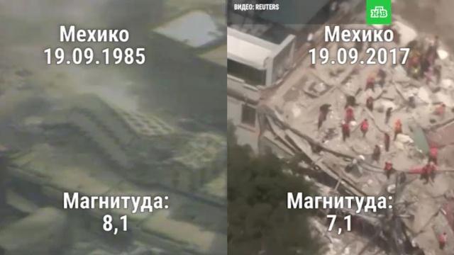 Два землетрясения водин день сразницей в32года.ЗаМинуту, Мексика, землетрясения.НТВ.Ru: новости, видео, программы телеканала НТВ